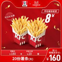 KFC 肯德基 20份薯条(大) 兑换券