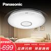 松下(Panasonic)吸顶灯客厅灯书房卧室灯具遥控LED灯调光调色灯饰  圆形HHLAZ2003 38W 遥控