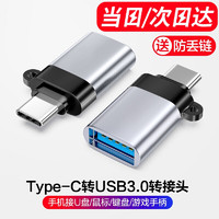 Type-C转接头USB3.0安卓手机OTG数据线转换头苹果手机平板接U盘硬盘读卡器键鼠连接器好又齐 Type-c转USB3.0【OTG转换器】银色