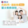 光武1号·嘉和保2021重大疾病保险