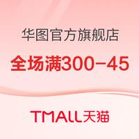 促销活动:天猫华图官方旗舰店 书课双11预售