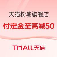 20点开启、促销活动:天猫 粉笔旗舰店 课程双11预售