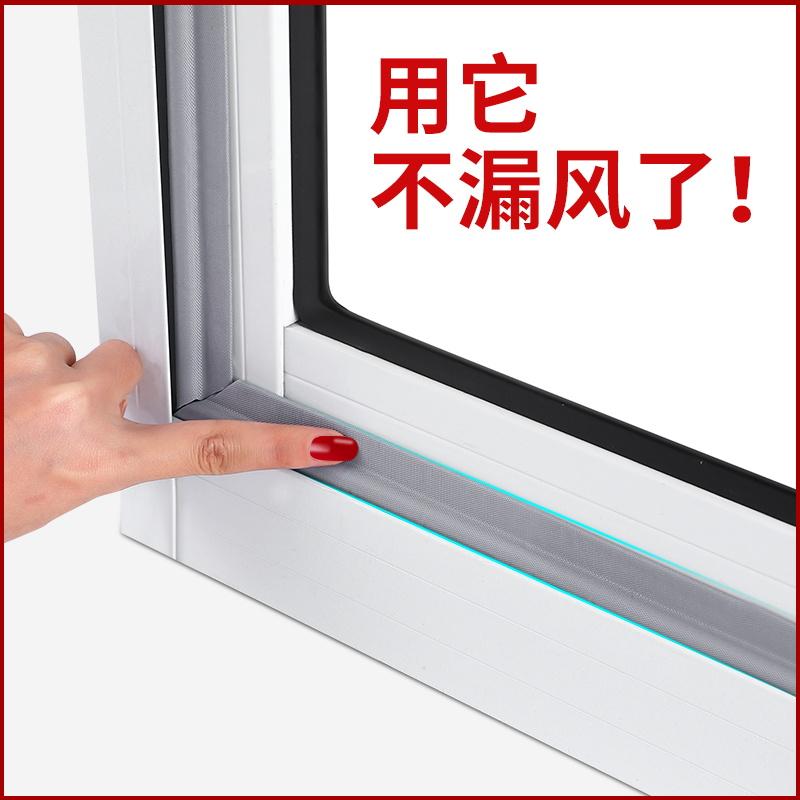 推拉窗户密封条塑钢窗隔音贴门窗缝隙自粘防漏风胶条保暖挡风神器 【试用装】2米装丨