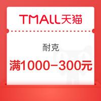 天猫 耐克官方旗舰店 满1000-300元秒杀券