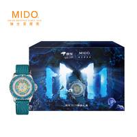 "MIDO 美度 领航者系列 ""彩虹圈""复刻限量款 男士自动机械表 M026.807.11.031.00"