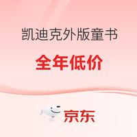 31日20点、双11预告:京东 凯迪克图书专营店 双11 进口童书