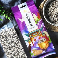 周三购食惠:三色藜麦 藜麦米500g*2袋