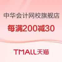 促销活动:天猫 中华会计网校旗舰店 课程双11预售