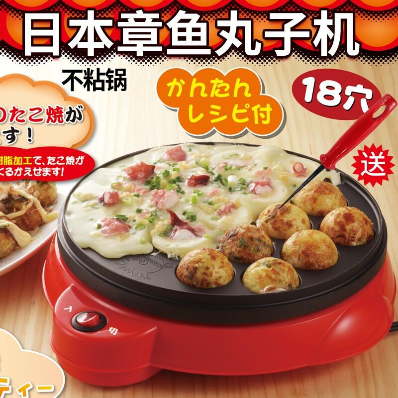 蔡大厨 家用章鱼小丸子机小型锅电热章鱼烧机鹌鹑蛋烧烤盘鸡蛋仔18孔不粘烤盘机