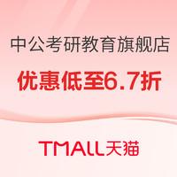 20点开启、促销活动:天猫 中公考研教育旗舰店  课程双11预售