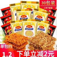 印尼进口GEMEZ Enaak小鸡干脆面16g*30包整箱干吃点心面网红零食 2口味各15包
