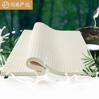 YANXUAN 网易严选 天然乳胶床垫 含内外双层套 旗舰款 180*200*5cm