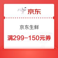 京东自营生鲜大促  满 299-150元优惠券