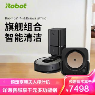 iRobot 艾罗伯特 美国艾罗伯特 智能扫擦组合 自动集尘智能全自动家用拖地洗地吸尘器扫拖一体 iRobot i7+扫地机&m6黑金款拖地机