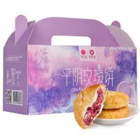 紫金玫瑰 平阴鲜花饼 星空版手提礼盒 10枚装