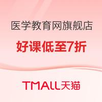 促销活动:天猫 医学教育网旗舰店 课程双11预售