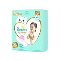 88VIP:Pampers 帮宝适 一级帮 小奶猫软软纸尿裤 XL 32片