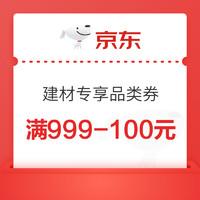 优惠券码:京东 建材专享品类券