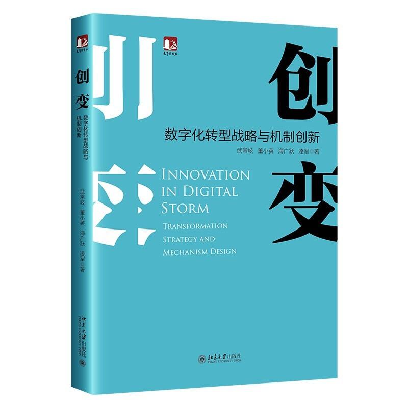 《创变:数字化转型战略与机制创新》