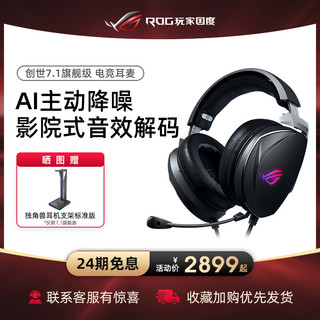 ROG 玩家国度 创世7.1旗舰机皇头戴式电竞游戏耳机 玩家国度7.1虚拟声道绝地求生耳机耳麦带麦克风主动降噪