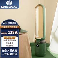 大宇(DAEWOO)无叶加湿风扇六重净化电风扇家用落地扇塔扇独立加湿低噪节能智能遥控空气循环 冷萃绿