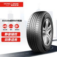 朝阳轮胎(ChaoYang)汽车轮胎 215/65R16 SU318a 98H 适配大众途观/现代途胜/森林人