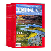 《中国国家地理杂志订阅 2022年1月-12月》共12期