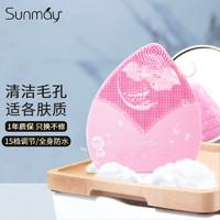 Sunmay 情人节礼物 Sunmay 洁面仪 洗脸仪 男女通用硅胶电动 去黑头清洁毛孔 按摩洗脸刷  少女粉