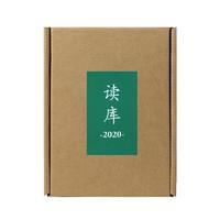 《读库 2020》(套装共6册)
