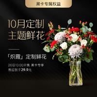 REFLOWER 花点时间 考拉&花点时间定制款「炽霞」混合鲜花 单次配送