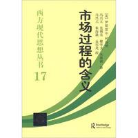 《西方现代思想丛书17·市场过程的含义》