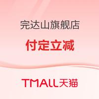 促销活动:天猫精选 完达山旗舰店 双11预售