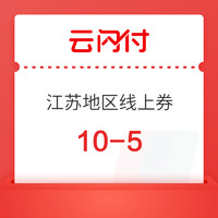 限江苏地区 银联云闪付 线上支付券(拼多多、京东等电商可用)