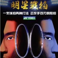YONEX 尤尼克斯 AX-100ZZ/4U5 全碳素羽毛球拍