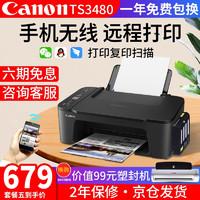 佳能TS3480无线打印机复印扫描家用办公一体机喷墨连供小型三合一a4多功能彩色手机照片相片家庭学生 TS3480黑色 套餐五