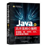 CHINA MACHINE PRESS 机械工业出版社 《Java高并发核心编程 卷2》