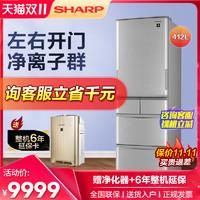 夏普 左右开门五门冰箱412L变频节能风冷无霜SJ-SA41W-S