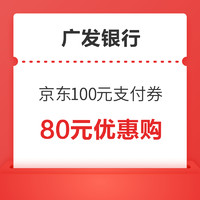 广发银行X京东 100元支付券