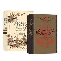 《成吉思汗的蒙古史诗:成吉思汗+世界历史上的蒙古征服》(套装共2册)