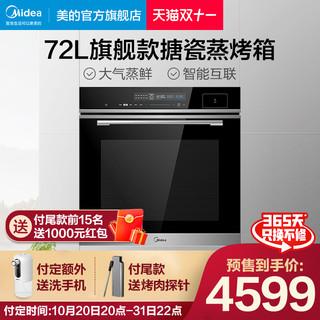 Midea 美的 嵌入式蒸烤箱蒸烤一体机电蒸箱电烤箱二合一家用智能家电7051
