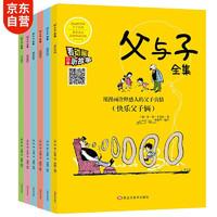 《父与子全集》(彩色注音版、套装共6册)