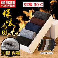 YUZHAOLIN 俞兆林 纯色毛圈袜-5双装