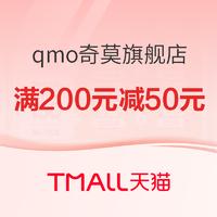 天猫精选 qmo奇莫旗舰店 双11预售