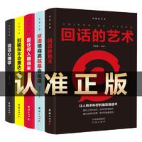 正版全套5册回话的技术沟通艺术说话心理学心里跟任何人都聊得来高情商聊天术如何提高社交技巧书籍畅销书排行榜幽默与人际交往
