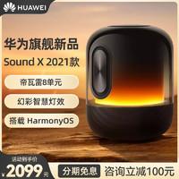 华为音响sound x2021智能蓝牙声控帝瓦雷音箱三分频家用桌面客厅低音炮鸿蒙HarmonyOS