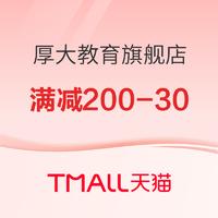 天猫 厚大教育旗舰店 课程双11预售