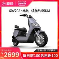 AIMA 爱玛 60V高速电瓶车电动超容量轻便摩托车红牛n383
