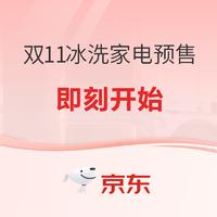 京东商城11.11 冰洗预售 大幕拉开