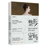 整形密码:北京协和博士写给普通人的整形科普,关于整形你要先了解这些事
