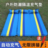 万马堂 自动充气垫户外拼接气枕充气垫便携野营睡垫防潮垫单人双人充气床  单人款